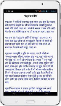 Panchtantra Ki Kahaniyan apk screenshot