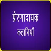 Prernadayak Kahaniya icon