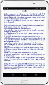 Prernadayak Kahaniya apk screenshot