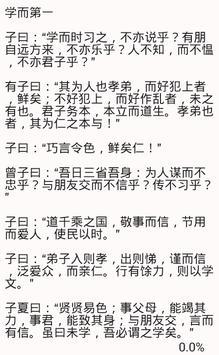 四书五经(简体) apk screenshot