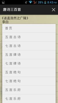 唐诗三百首 apk screenshot