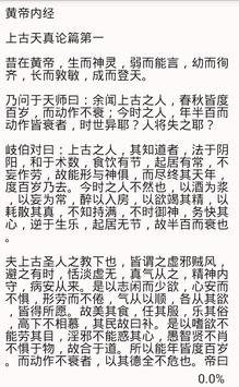 中医名著(简体) apk screenshot