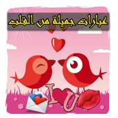 Best Love and riendly Quotes icon