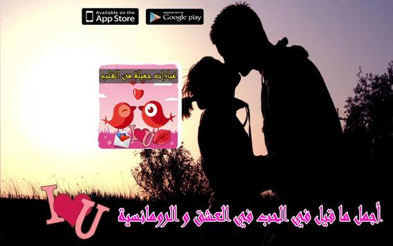 Best Love and riendly Quotes apk screenshot