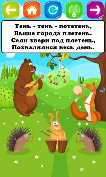 Потешки apk screenshot