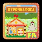 Курочка Ряба. Интерактивная. icon