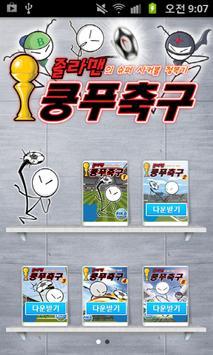 졸라맨 쿵푸축구 만화 poster