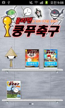 졸라맨 쿵푸축구 만화 apk screenshot