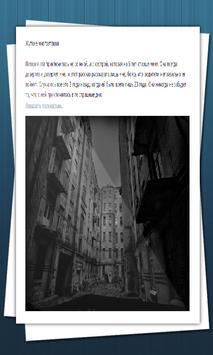 Страшные Истории apk screenshot