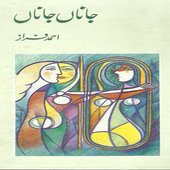 Ahmed Faraz Poetry icon