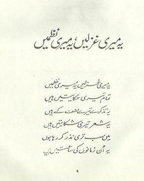 Ahmed Faraz Poetry poster