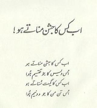Ahmed Faraz Poetry apk screenshot