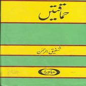 Himaqatien by Shafiq Ur Rehman icon