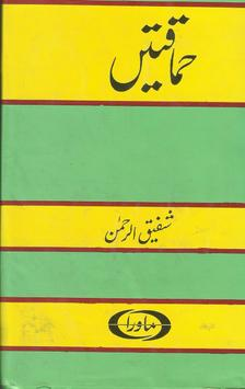 Himaqatien by Shafiq Ur Rehman poster