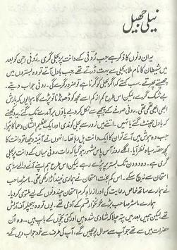 Himaqatien by Shafiq Ur Rehman apk screenshot