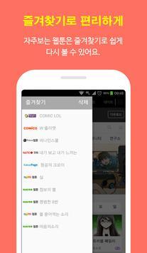 빡툰 - 웹툰 모음 apk screenshot
