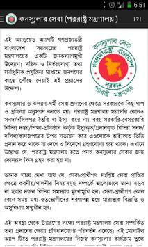 Bangladesh MOFA consular help apk screenshot