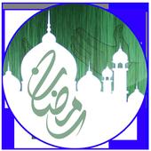 Ramazan Dua With Text icon