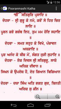 Pooranmashi Katha apk screenshot