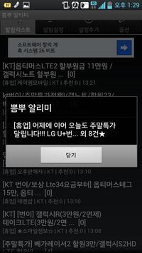 뽐뿌 알리미 apk screenshot