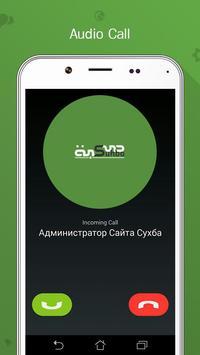 Suhba.Connect apk screenshot