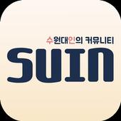 수인 : 수원대 학생들의 소통 icon