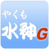 水神 for Tablet icon