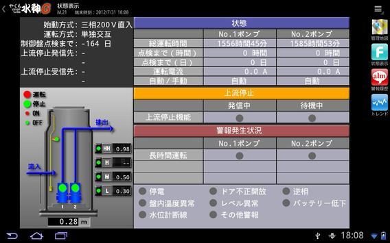 水神 for Tablet apk screenshot