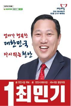 최민기 poster