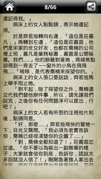 金萱言情小說全集:繁體中文 poster