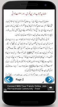 Sultan Shahabuddin Ghauri apk screenshot