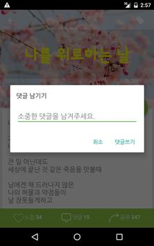 명언좋은글 apk screenshot