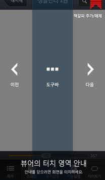 이젠북(ezenbook) 전자책 뷰어 v2.0 apk screenshot
