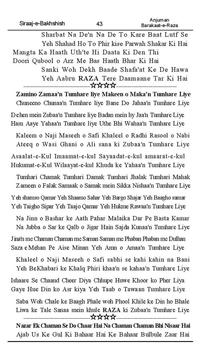 SIRAJ-E-BAKHSHISH apk screenshot