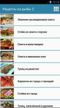 Рецепты из рыбы 2 poster