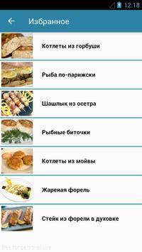 Рецепты из рыбы 2 apk screenshot