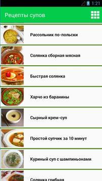 Рецепты супов apk screenshot