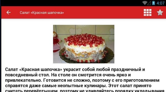 Рецепты салатов apk screenshot