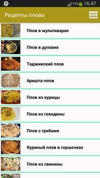 Рецепты плова poster