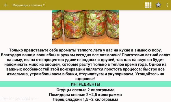 Маринады и соленья 2 apk screenshot