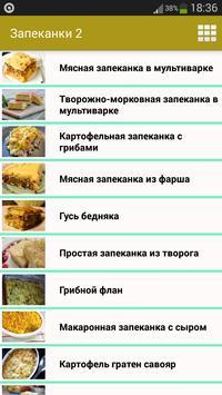 Рецепты запеканок 2 poster