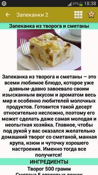 Рецепты запеканок 2 apk screenshot