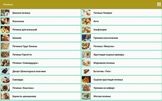 Рецепты печенья apk screenshot