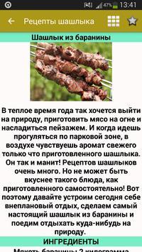 Рецепты шашлыка apk screenshot