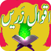 Urdu Aqwaal-e-Zareen Quotes icon