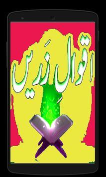 Urdu Aqwaal-e-Zareen Quotes poster