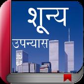 Shunya - Hindi Novel Book icon