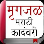 Marathi Novel - Mrigajal icon