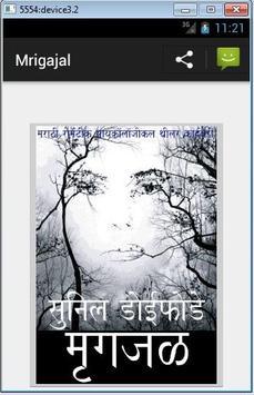 Marathi Novel - Mrigajal poster