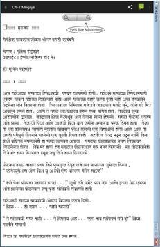 Marathi Novel - Mrigajal apk screenshot